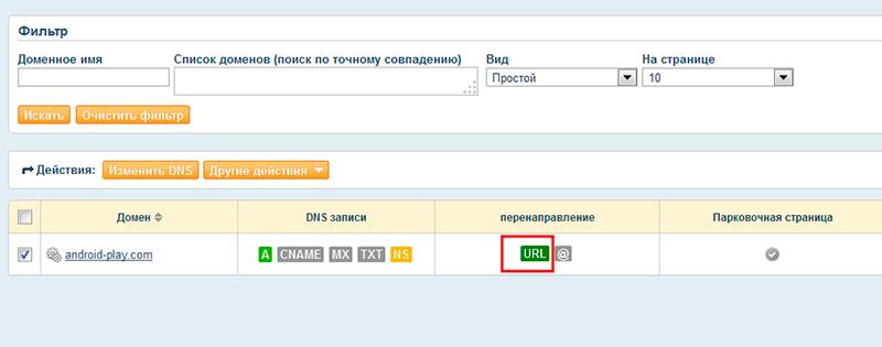 Как сделать редирект с домена на другой домен